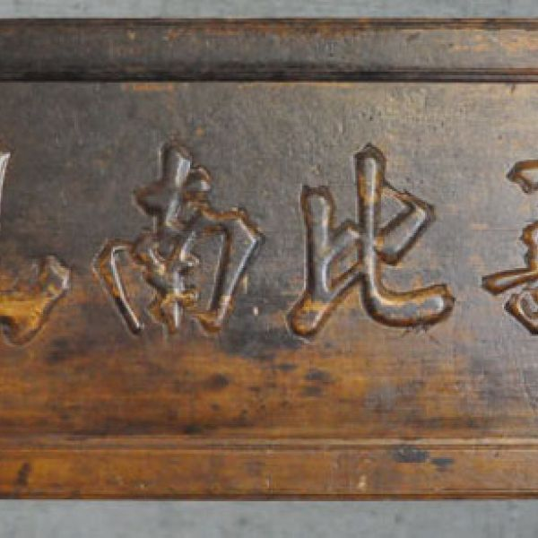 Brown Chinese Panel